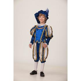 Карнавальный костюм «Принц», куртка, брюки, головной убор, р. 30, рост 116 см