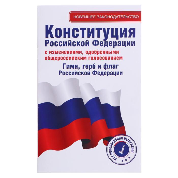 Конституция Российской Федерации с изменениями, одобренными общероссийским голосованием. Гим