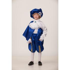 Карнавальный костюм «Принц 2», сорочка, брюки, накидка, головной убор, р. 34, рост 134 см