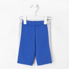 Шорты для девочки, цвет синий/меланж, рост 104 см