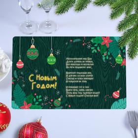 """Салфетка на стол """"С Новым Годом!"""" новогодние игрушки, 40 х 25 см"""