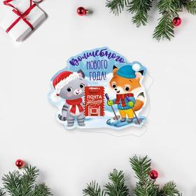 "Greeting card ""Magic New Year!» kitten and Fox cub, 7 × 9 cm"