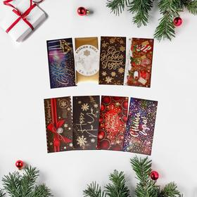 """Set of envelopes """"Happiness in the New year"""" foil, 8 PCs., 16.5 × 8 cm"""
