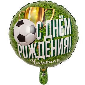 """Шар фольгированный 18"""" «С днём рождения!», чемпион, футболист"""