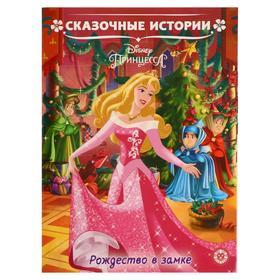 «Сказочные истории Рождество в замке. Принцесса Disney»