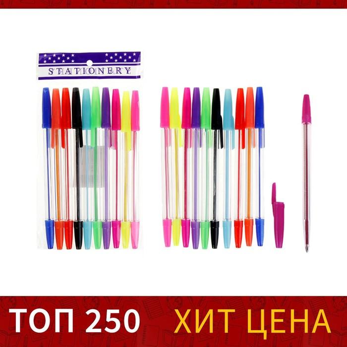 Набор ручек шариковых 10цв. корпус прозрачный с цветными колпачками