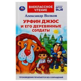 «Урфин Джюс и его деревянные солдаты», Александр Волков, твёрдый переплёт