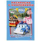 Раскраска с наклейками «Веселые приключения. Робокар Поли» - фото 282124615