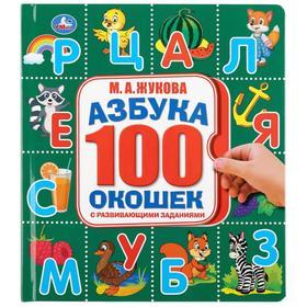 Азбука «100 окошек с развивающими заданиями», 14 стр., Жукова М.А.