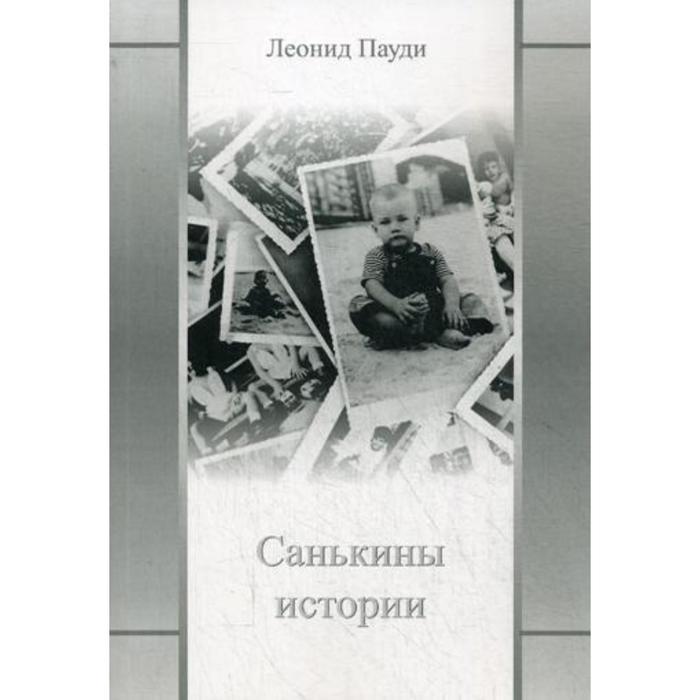 Санькины истории. Пауди Л.П.