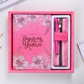 """Подарочный набор """"Дорогому учителю"""", ежедневник А5 96 листов, пенал, ручка"""