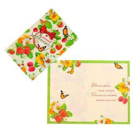 """Открытка """"Любимой доченьке!"""" ягоды, цветы"""