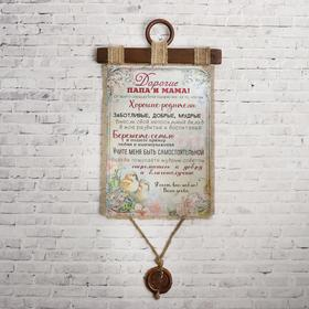 """Souvenir scroll """"To parents from a daughter"""""""