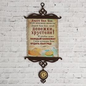 "Сувенир свиток ""Чтоб денежки хрустели"""