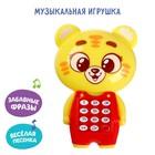 """Phone musical """"Zveryata"""" in the PACKAGE"""