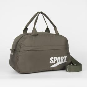 Сумка спортивная, отдел на молнии, наружный карман, цвет оливковый