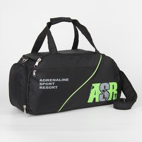 Сумка спортивная, отдел на молнии, 2 наружных кармана, карман для обуви, длинный ремень, цвет зелёный/чёрный