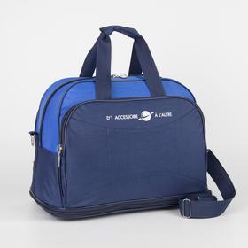 Сумка дорожная, отдел на молнии, с увеличением, 2 наружных кармана, длинный ремень, цвет синий