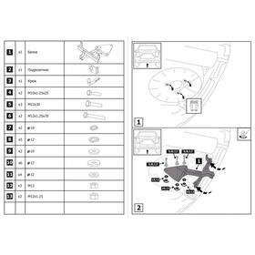Фаркоп разборный Atlas для Lada Granta I рестайлинг хэтчбек 2018-н.в., шар A, 1100,75 кг, F.6013.009 - фото 7437688