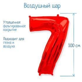 """Шар фольгированный 40"""" «Цифра 7», цвет красный"""