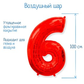 """Шар фольгированный 40"""" «Цифра 6», цвет красный"""