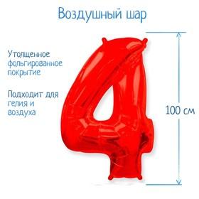 """Шар фольгированный 40"""" «Цифра 4», цвет красный"""