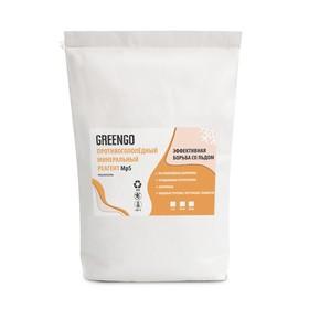 Реагент антигололёдный MpS (пескосоль), 20 кг, работает при —30 °C, в мешке Ош