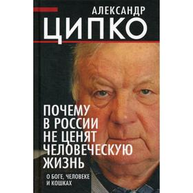 Почему в России не ценят человеческую жизнь. О Боге, человеке и кошках. Ципко А.С.