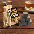 """Stones for whiskey in a canvas bag """"Emergency supply for whiskey"""" 6 PCs"""