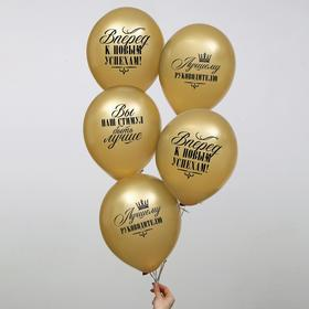 "Balloon air 12"" ""To the best leader."", set of 25 PCs. MIX"