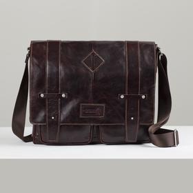 Сумка деловая, отдел на клапане, наружный карман, цвет коричневый