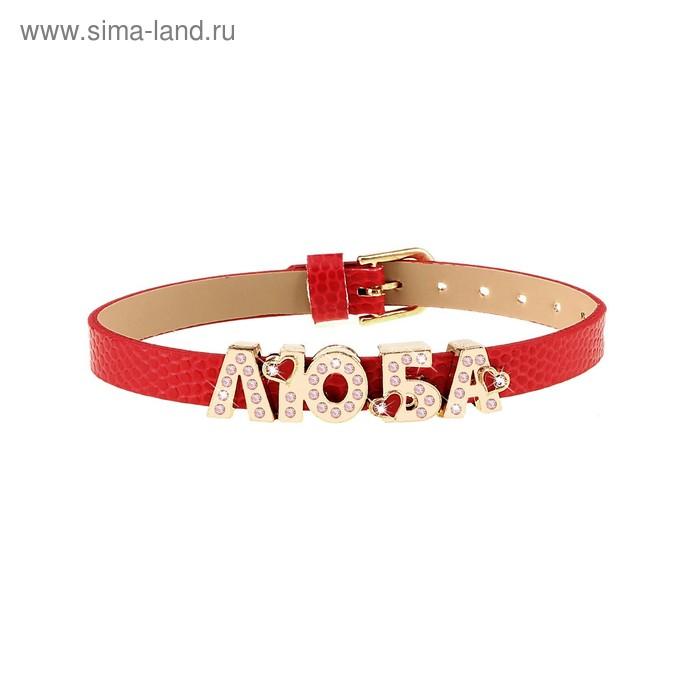 """Именной браслет """"Люба"""""""