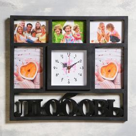 """Часы настенные, серия: Фото, """"Любовь"""" 5 фото, плавный ход  41х46 см, 1 АА, чёрный"""