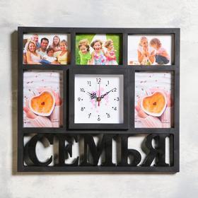 """Часы настенные,  серия: Фото, """"Семья"""", 5 фото,  плавный ход  41х46 см, 1 АА, чёрный"""