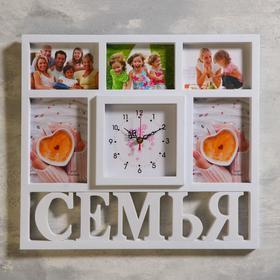 """Часы настенные, серия: Фото, """"Семья"""", 5 фото,  плавный ход  41х46 см, 1 АА, белые"""