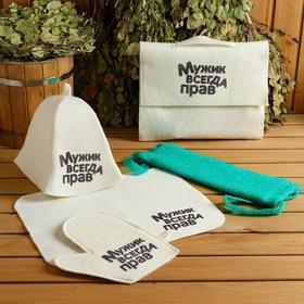 """Набор для бани и сауны 5 в 1(сумка,шапка,варежка,коврик,мочалка),с принтом """"Мужик"""",белый"""