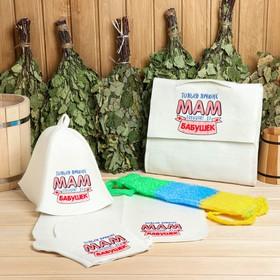 """Набор для бани и сауны 5в1(сумка,шапка,варежка,коврик,мочалка),принт""""Только лучших мам"""",белый"""