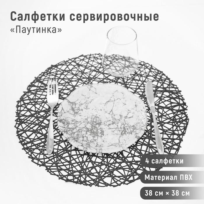 "Set of kitchen napkins 4 PCs ""Spider web"" 38x38 cm, color black"