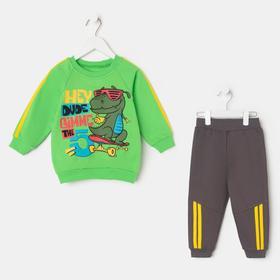Комплект для мальчика НАЧЁС, цвет зелёный, рост 74 см