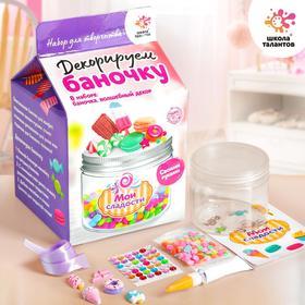 Набор для творчества «Декор баночки для сладостей»