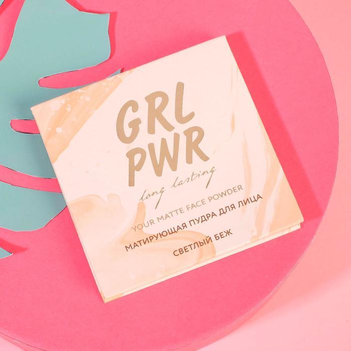 Матирующая пудра для лица Girl Power, оттенок светлый беж