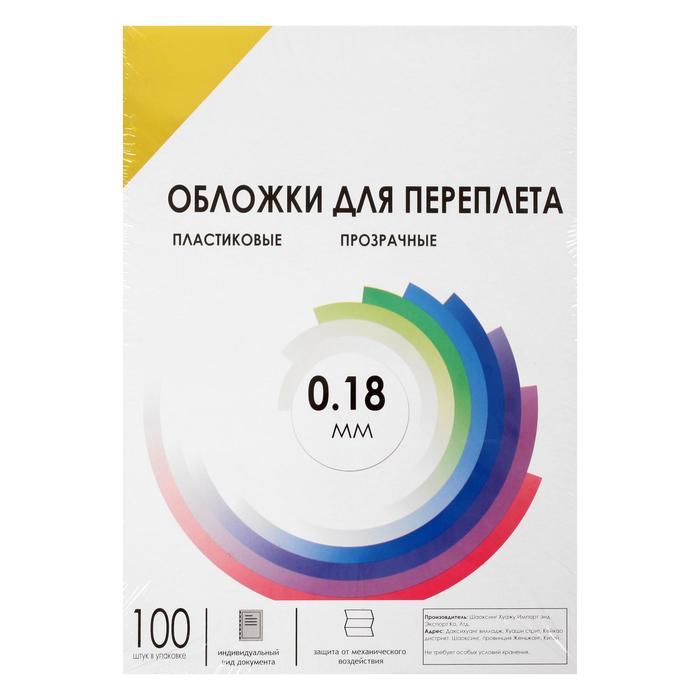 Обложка А4 Гелеос 200мкм, прозрачный желтый пластик, 100л