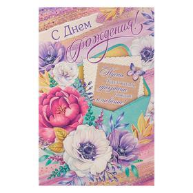 """Открытка """"С Днём Рождения!"""" цветы, конверт, тиснение, А4"""