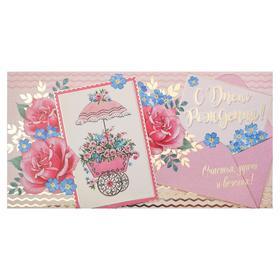 """Конверт для денег """"С Днём Рождения!"""" цветы, конверт, тиснение"""
