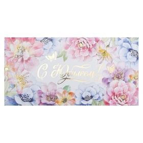 """Конверт для денег """"С Юбилеем!"""" цветы, бабочки, тиснение"""