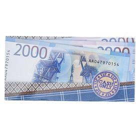 """Конверт для денег """"Универсальный"""" 2000 руб, штамп"""