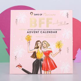 BFF Advent Calendar 9-Piece for an Incredible Manicure