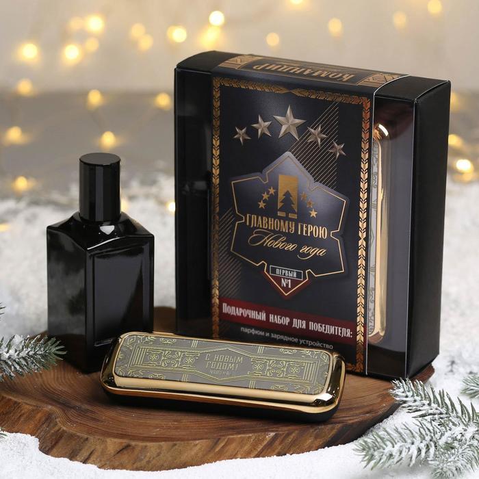 Набор: парфюм 100 мл и павер банк 4500 mAh «Главному герою Нового года»