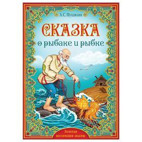Книга «Сказка о рыбаке и рыбке. Пушкин А.С.» 16 стр. *