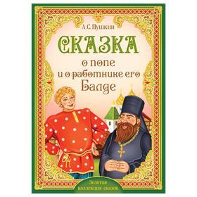 Книга «Сказка о попе и о работнике его Балде. Пушкин А.С.» 16 стр. *